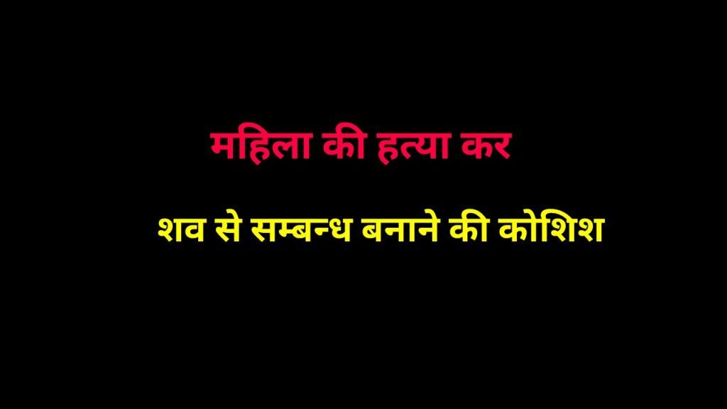 Bhalswa Murder