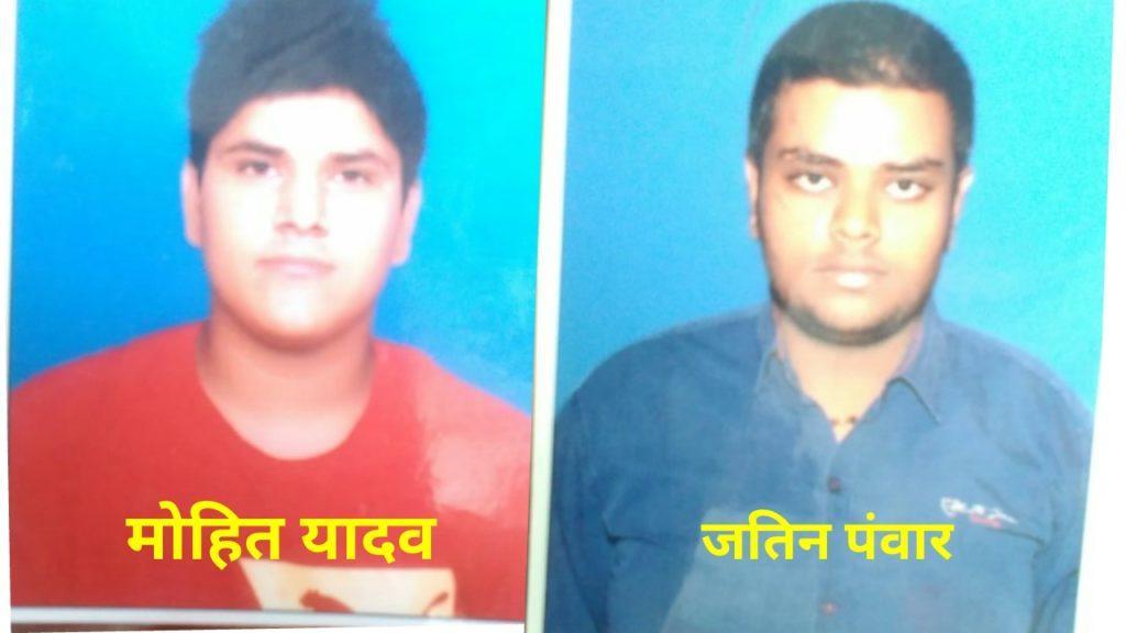 Mohit Yadav and Jatin Panwar
