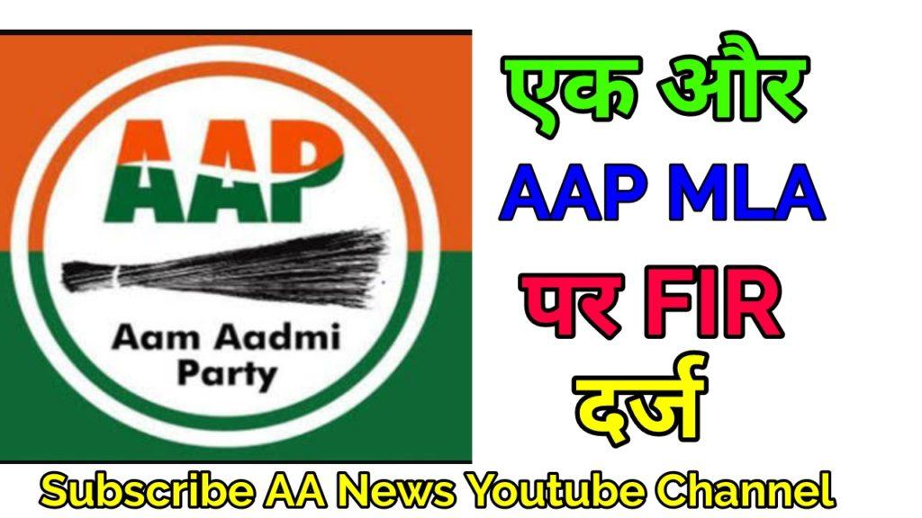 FIR on AAP MLA