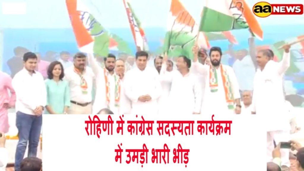 Rohini Congress, Naveen Dabas Join Congress, Congress Sadsyta karykrm rohini