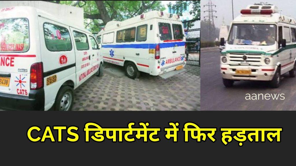 Delhi CATS Ambulance Strike