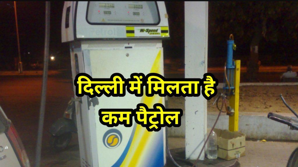 Narela Delhi