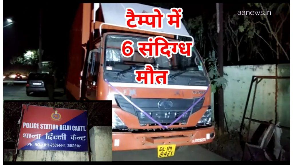 Six Death in this tempo Delhi Cant Area