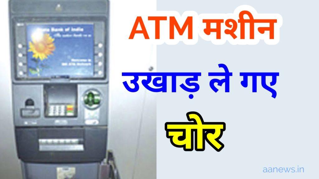 Delhi ATM Machine Theft