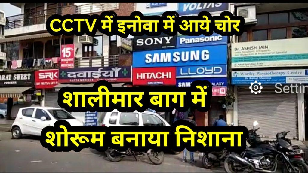Shalimar Bagh CCTV Live Theft Chanana Showroom