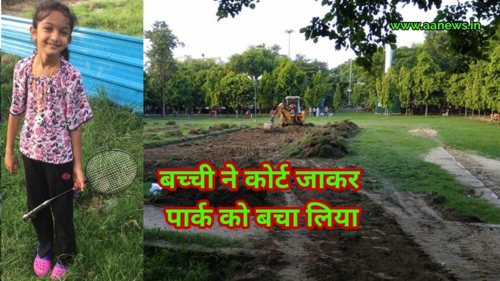 DDA Park Rohini