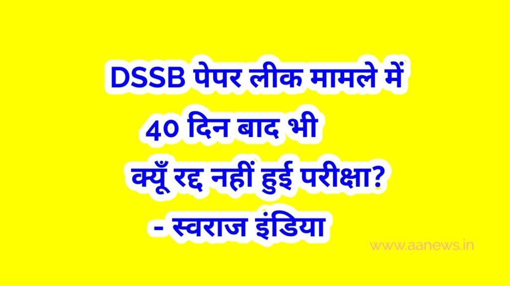 DSSB Paper leak matter -Swaraj india