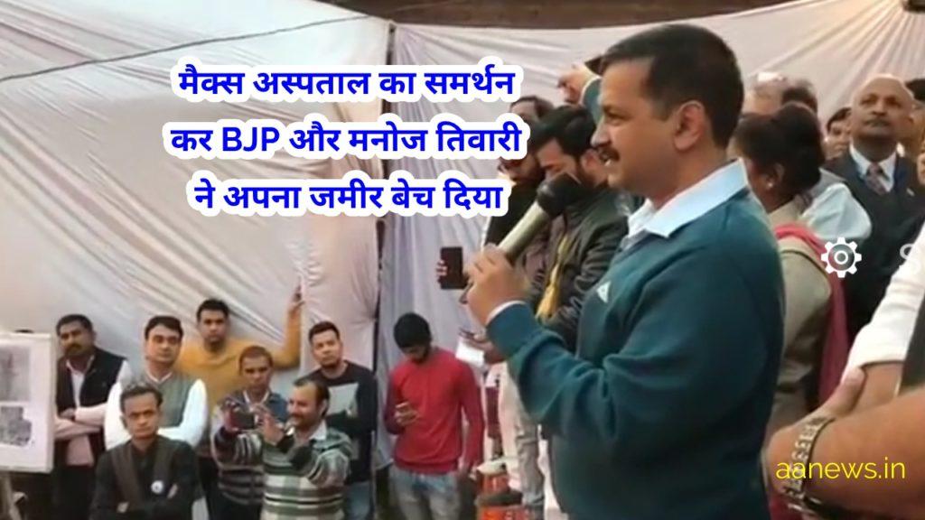 Kejariwal on BJP