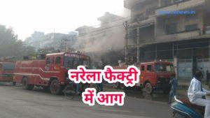 Narela Bhorgarh Factory Fire