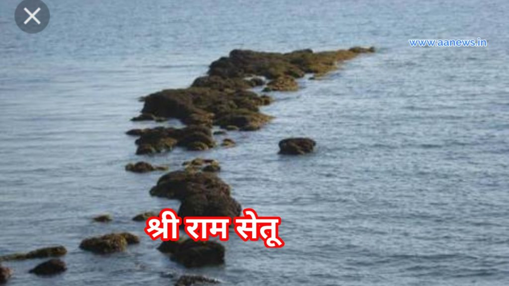 Shri Ram Setu