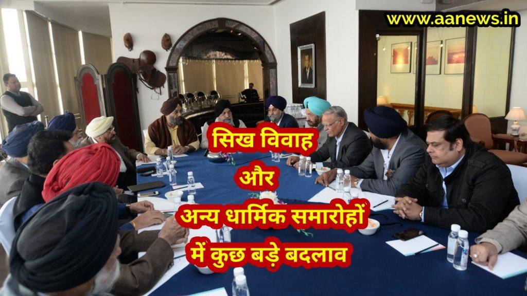 the meeting of 'International Punjab Forum'!