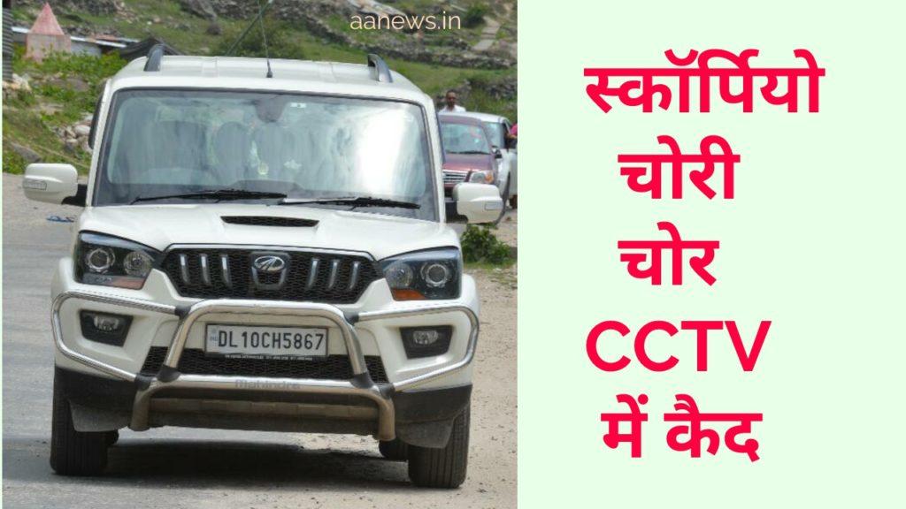 Sultanpuri CCTV Scorpio theft