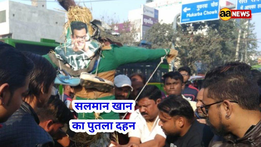 Jahagirpuri Balmiki Samaj Protest against Salman Khan
