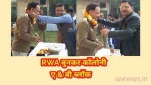 RWA Bunkar Colony Ashok Vihar