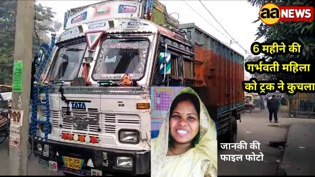 Six Months Pregnant Lady Crushed by Truck
