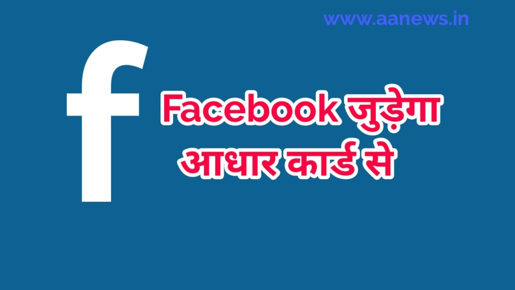 Facebook account adhar se judega