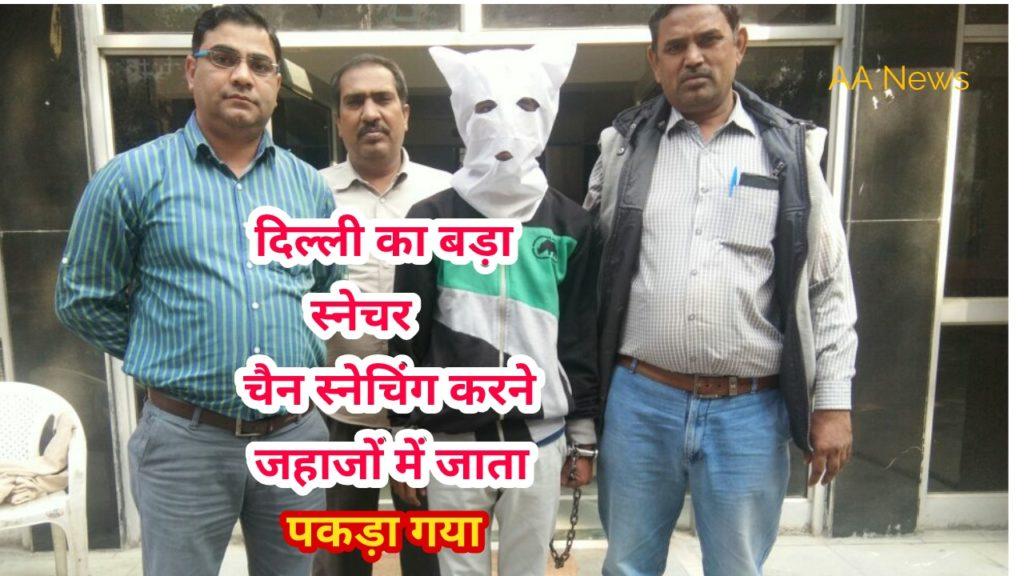 Rohini Distt Police Arrest Snatcher