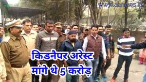 Delhi Kidnaper Arrest