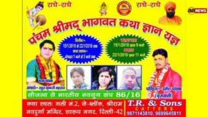 Shrimad Bhagwat Katha Navyug Sangh Delhi Swarup Nagar
