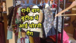 Rani Bagh Theft