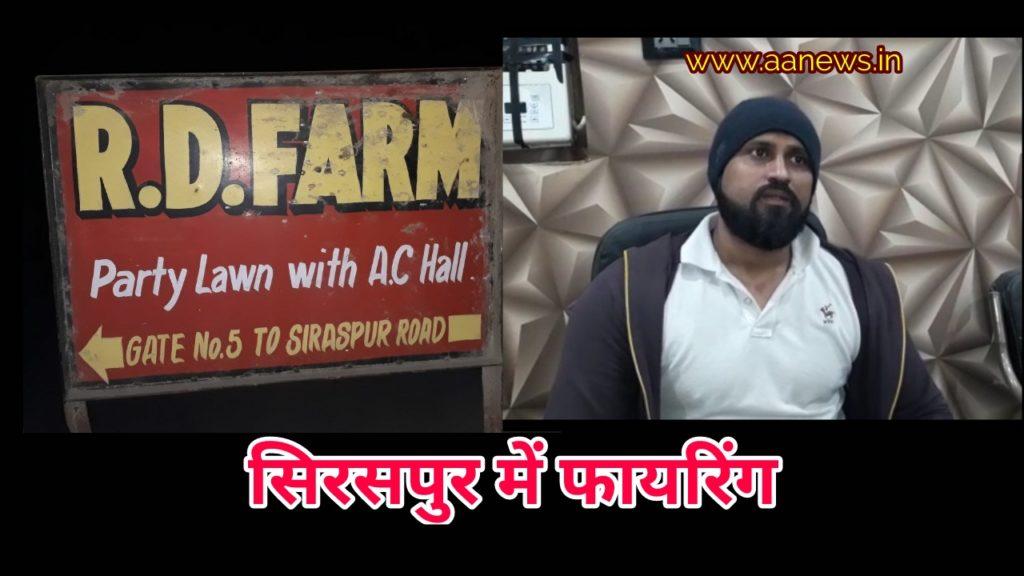 Siraspur RD Farm House Firing