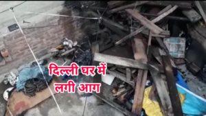 Shahbad Dairy Fire