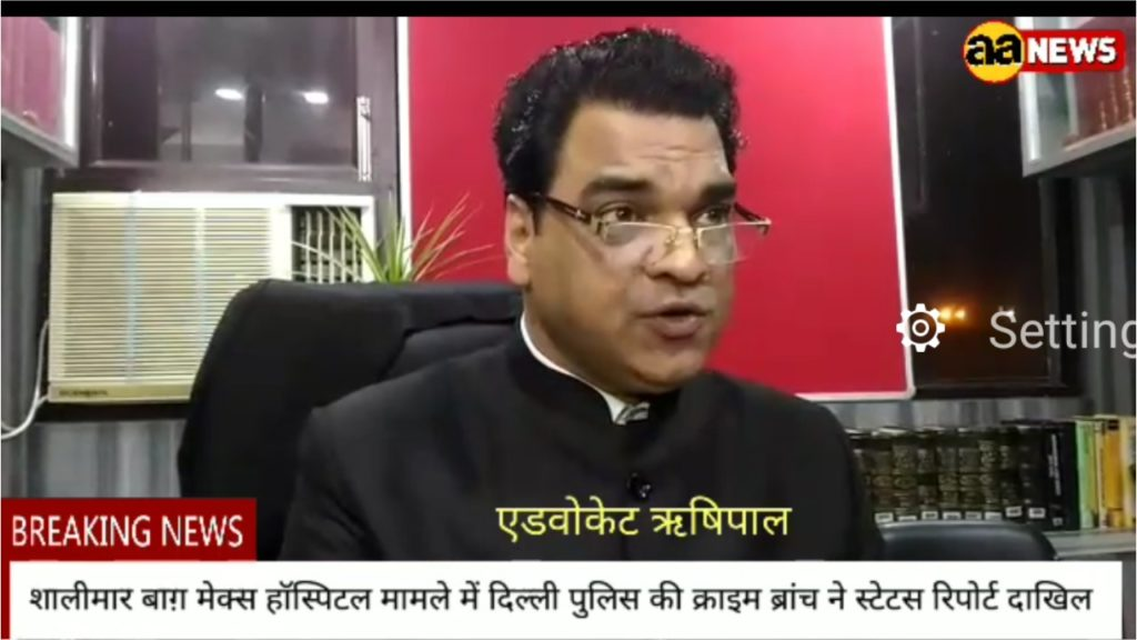 Advocate Rishipal on Max hospital status matter report