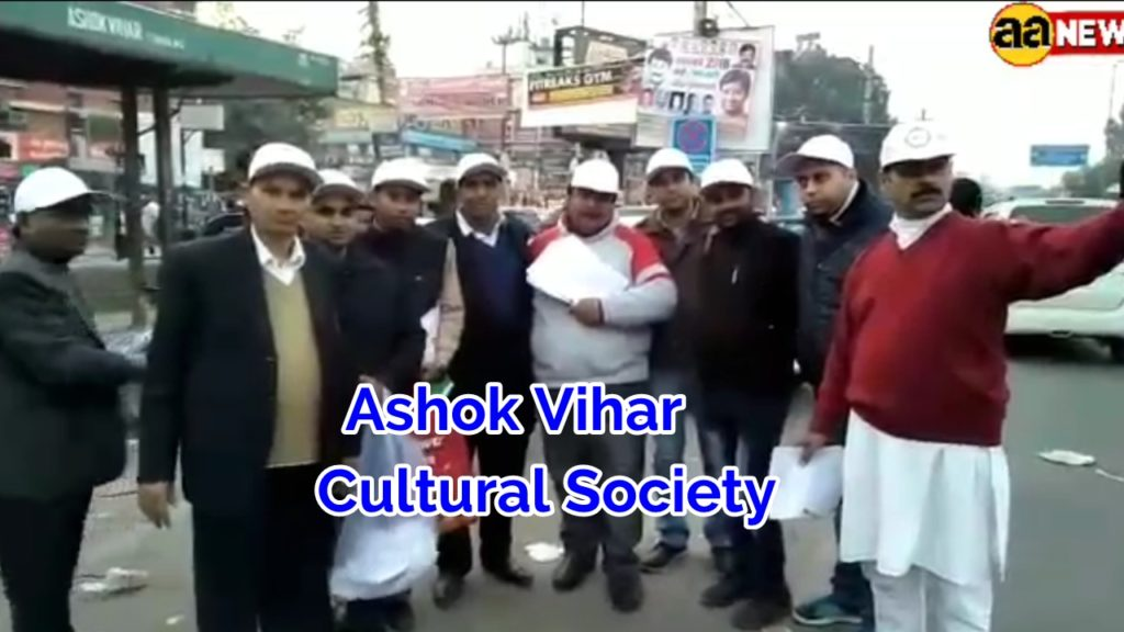 Ashok Vihar Cultural Society Delhi