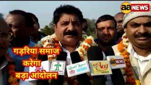 Pal Baghel Gadriya Samaj Meeting
