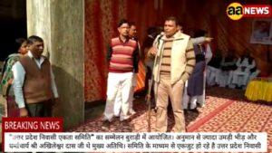 Uttar Pradesh Niwasi Ekata Samiti