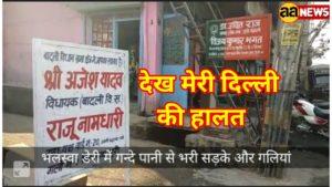 Bhalswa Deri