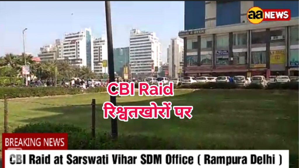 CBI Raid at SDM office