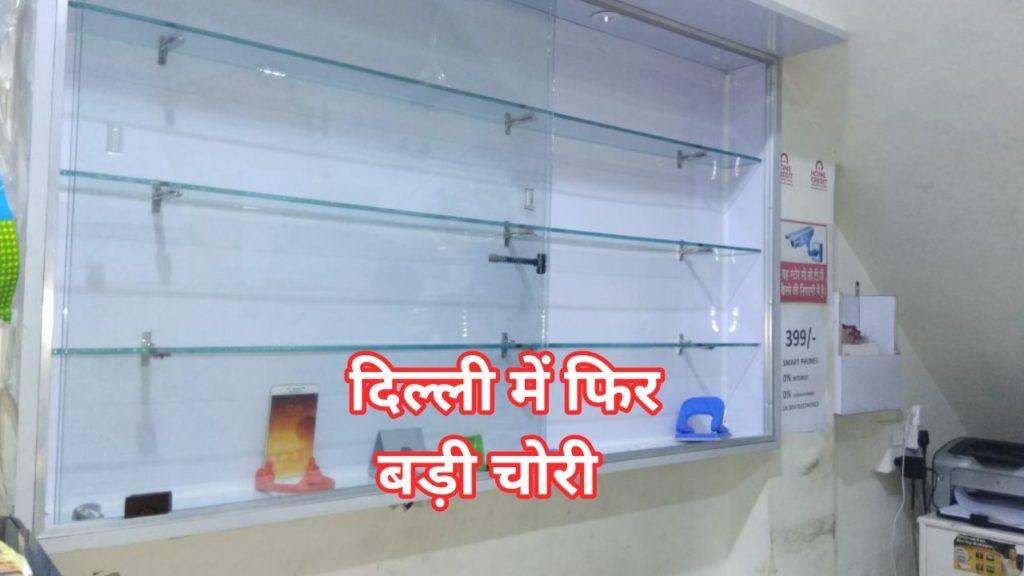 Bakhtawarpur Alipur Delhi 110036