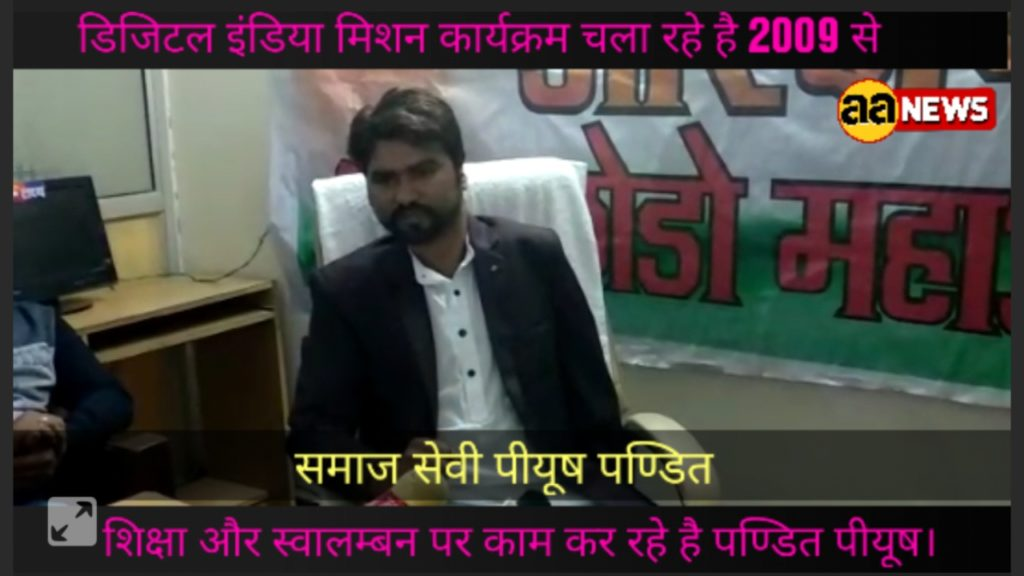 Social worker Piyush Pandit