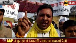 AAP Burari Loktantr Bachao Raili