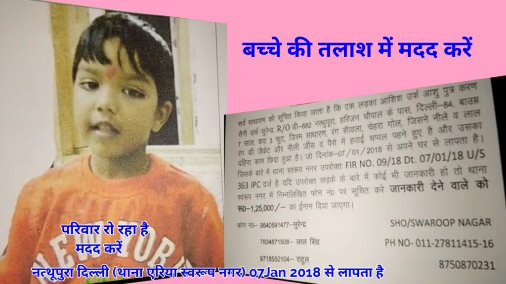 Nathupura Delhi Child Missing