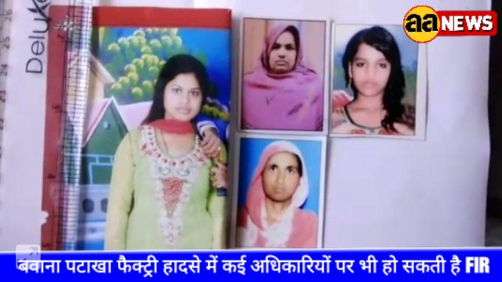 Rohini Court Matter