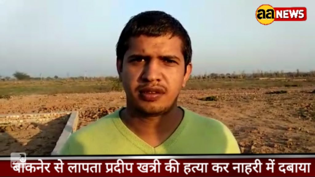 Pradeep Khatri's Brother