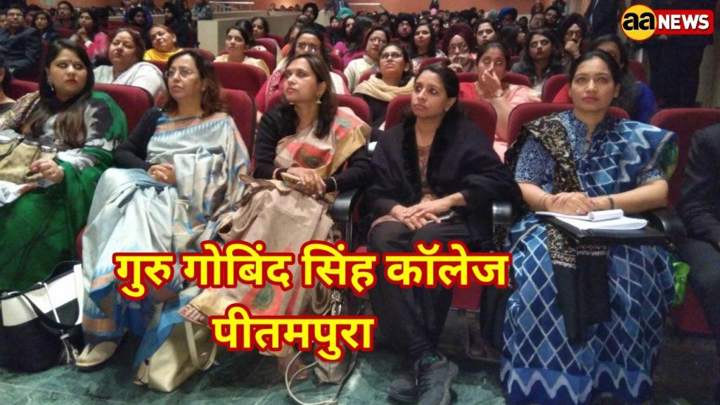 Guru Gobind Singh College