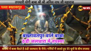 Baba Anil Nath ji Bakhtawarpur Plla Majara Delhi
