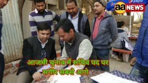 University Election