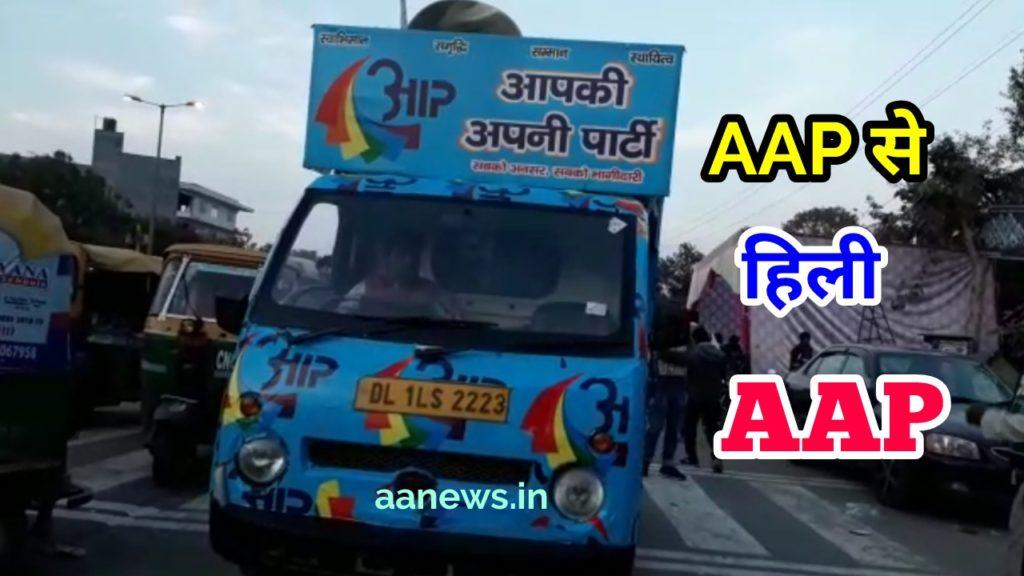 Aapki Apani Party