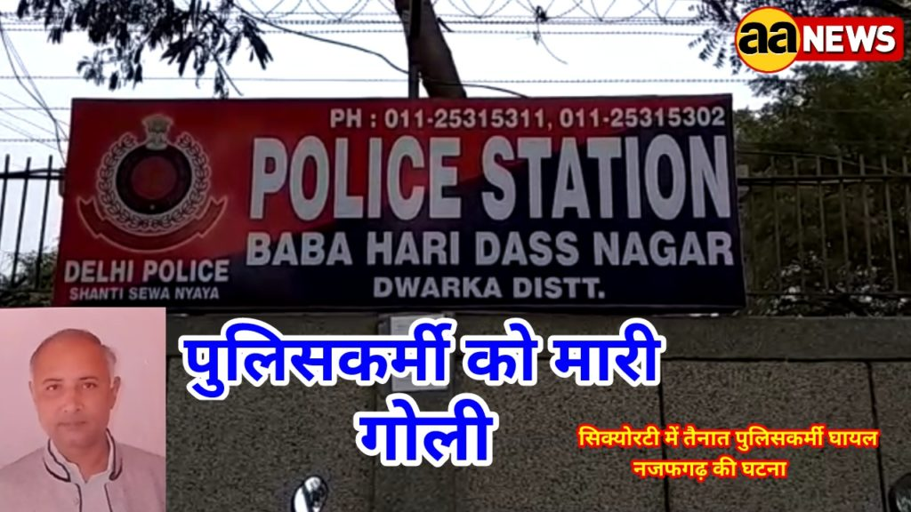 Najafgarh Policeman Shoot