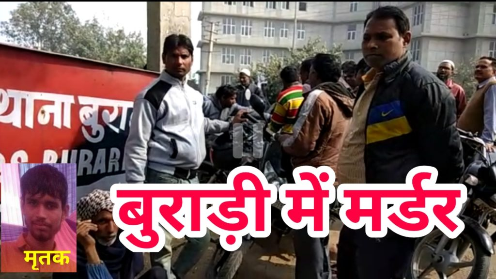 Burari Murder Near Pradhan Enclave