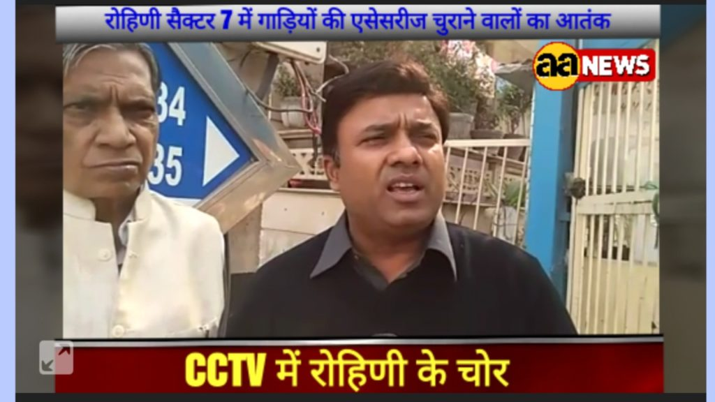 Rohini Sec7 CCTV