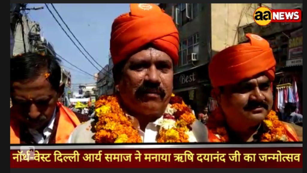 Swami Dyanand Jnmotsv shobhayatra Arya Samaj NW Delhi