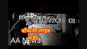 बाँकनेर नरेला Live वीडियो मर्डर।  CCTV Bankner Narela Murder