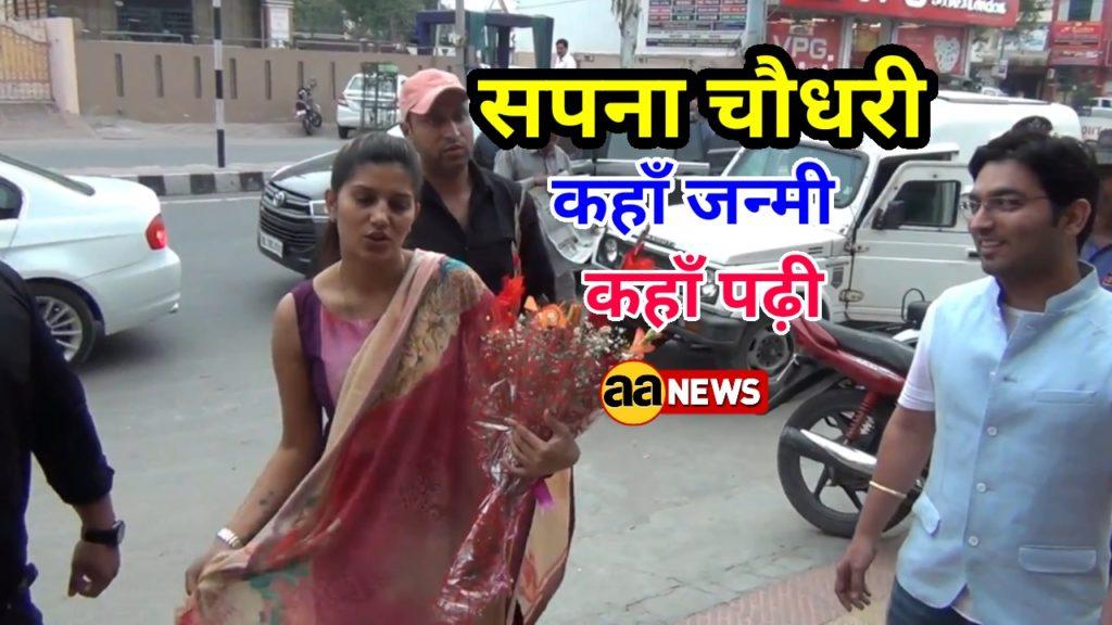 Sapna Chaudhri Press Confrence