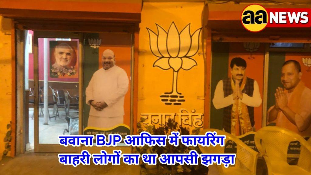 Bawana BJP Office