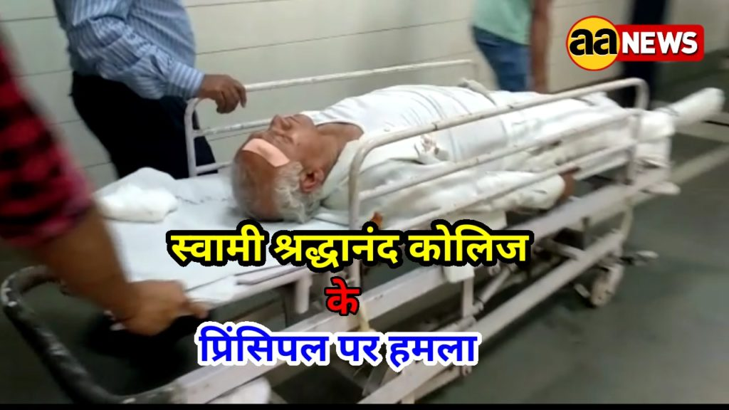 Principal Swami Shrdhanand College Alipur
